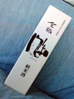 純米酒金鶴風和01.jpg