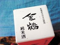 純米酒金鶴風和02.jpg