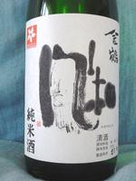 純米酒金鶴風和04.jpg