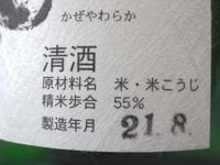 純米酒金鶴風和05.jpg