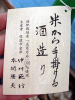 純米酒金鶴風和06.jpg