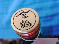 純米酒金鶴風和07.jpg