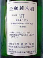 純米酒金鶴風和09.jpg